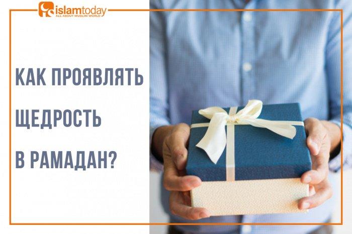 О проявлении щедрости в Рамадан (Источник фото: freepik.com).