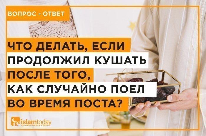 Что делать, если продолжил кушать, после того, как случайно поел во время поста? (Источник фото: freepik.com).