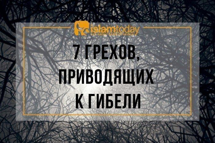7 грехов, приводящих к гибели (Источник фото: freepik.com).