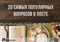Топ-20 вопросов постящихся