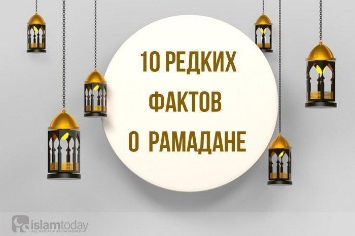10 фактов о Рамадане (Источник фото: freepik.com).