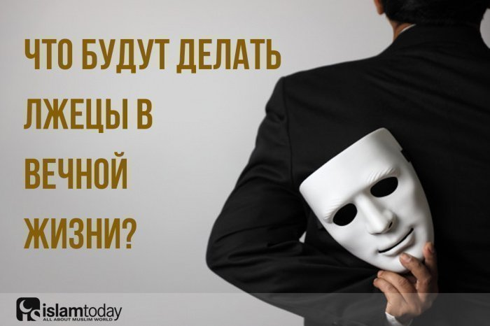Что будет со лжецами в вечной жизни? (Источник фото: freepik.com)