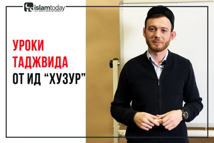 ИД «Хузур» запускает видеоуроки по таджвиду в Рамадан