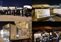 Узбекистан получил первую партию вакцины «Спутник V»