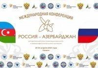 В Казани открылась конференция «Россия – Азербайджан: исторический опыт межнационального и межконфессионального согласия»