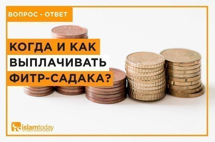 Когда и как выплачивать фитр-садака? (Источник фото: freepik.com).
