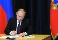 Путин объявил выходными днями с 1 по 10 мая