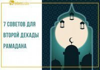 Самосовершенствование: 7 советов для второй части Рамадана