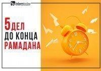 Эти 5 дел необходимо завершить до конца Рамадана