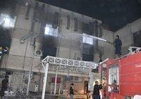 Около 90 человек погибли в Багдаде при пожаре в ковидной больнице
