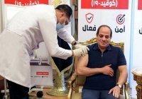 Президент Египта сделал прививку от коронавируса