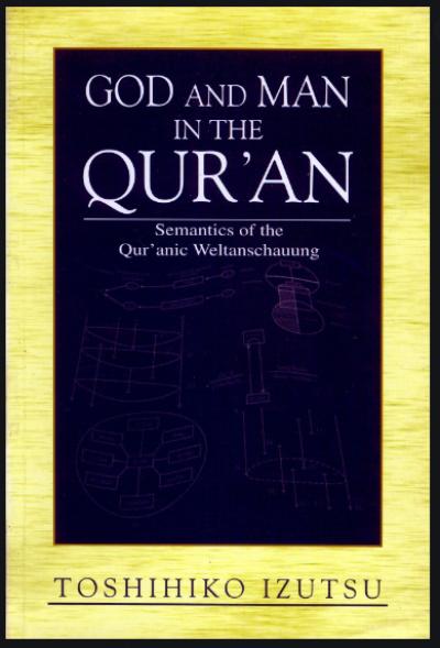 Обложка книги Т.Идзуцу «Бог и человек в Коране: Семантика коранического мировоззрения» (306 стр.; изд. 2002 г.)