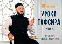 Уроки тафсира от муфтия Камиля хазрата Самигуллина. Урок 23