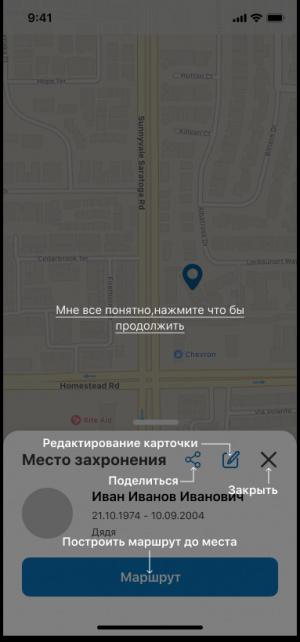 Мобильное приложение iRemember: сохраните память о близких