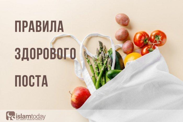 Правила здорового поста (Источник фото: freepik.com).