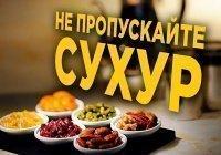Почему сухур называется «благословенной пищей»?
