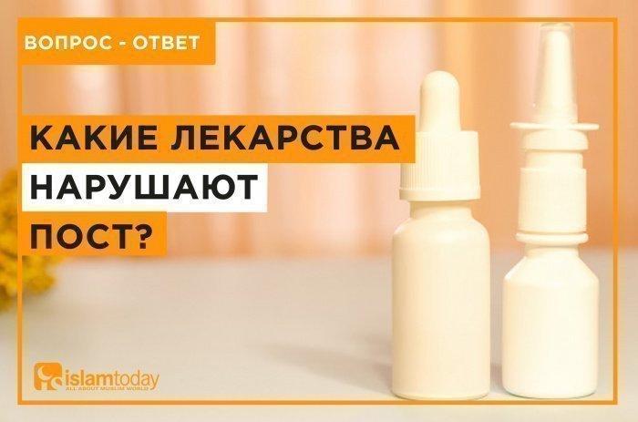 Какие лекарства нарушают пост? (Источник фото: freepik.com).