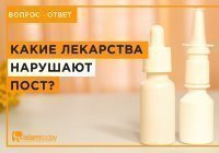 Какие лекарства нарушают пост?