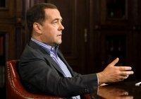 Медведев оценил проблему расовой дискриминации в России