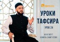 Уроки тафсира от муфтия Камиля хазрата Самигуллина. Урок 24 (ВИДЕО)