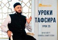 Уроки тафсира от муфтия Камиля хазрата Самигуллина. Урок 25 (ВИДЕО)