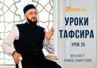 Уроки тафсира от муфтия Камиля хазрата Самигуллина. Урок 26 (ВИДЕО)