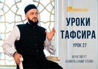 Уроки тафсира от муфтия Камиля хазрата Самигуллина. Урок 27 (ВИДЕО)