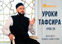 Уроки тафсира от муфтия Камиля хазрата Самигуллина. Урок 28 (ВИДЕО)