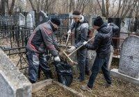 Коллектив ДУМ РТ привел в порядок Ново-Татарское кладбище Казани