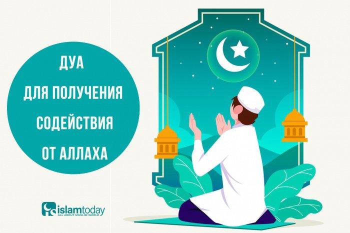 Дуа для получения содействия от Аллаха (Источник фото: freepik.com).