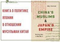 Книга о политике Японии в отношении мусульман Китая