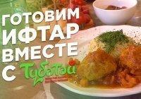 Меню на Рамадан: готовим вместе с «Түбәтәй»!