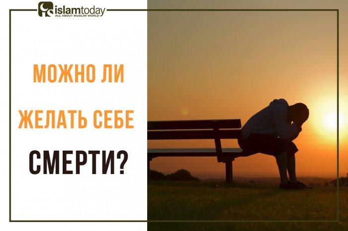 Можно ли желать себе смерти? (Источник фото: shutterstock.com).