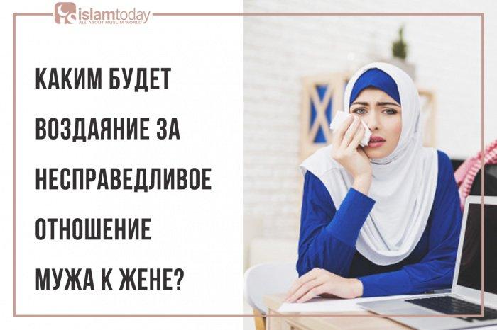 Каким будет воздаяние за несправедливое отношение мужа к жене? (Источник фото: freepik.com).