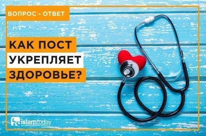 Как пост укрепляет здоровье? (Источник фото: freepik.com).