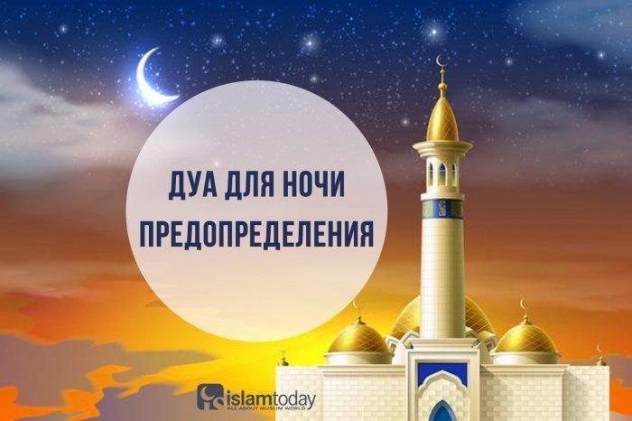 Дуа для Ночи Предопределения (Источник фото: freepik.com).