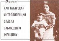 Как татарская интеллигенция спасла заблудшую женщину