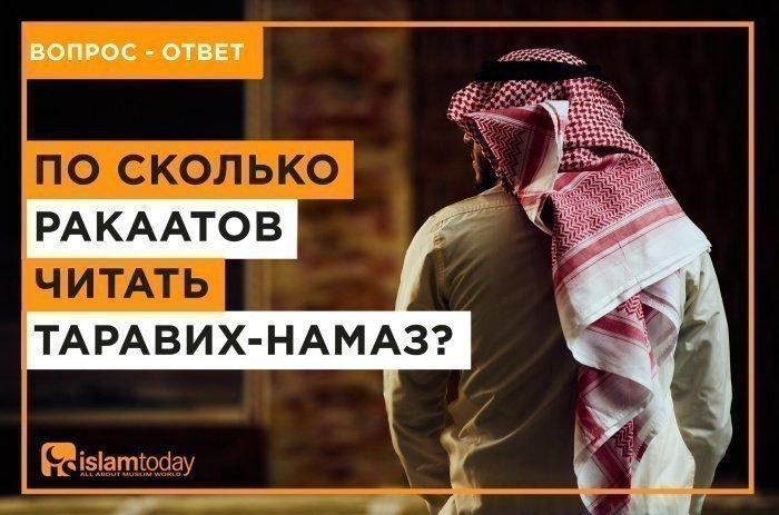 По сколько ракаатов читать таравих-намаз? (Источник фото: shutterstock.com).