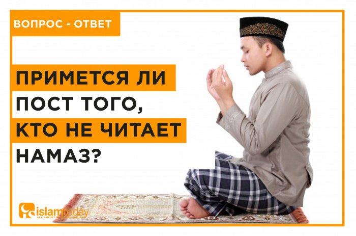 Примется ли пост того, кто не читает намаз? (Источник фото: freepik.com).