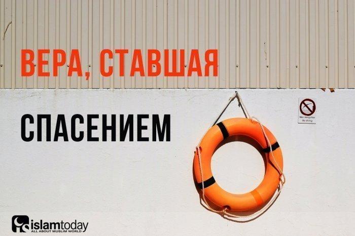 Вера, ставшая спасением (Источник фото: freepik.com).