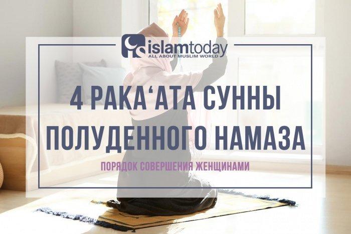 4 ракаата сунны полуденного намаза (Источник фото: yandex.ru).