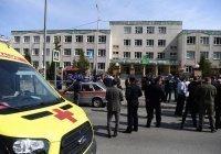 СК возбудил дело о массовом убийстве после стрельбы в казанской школе