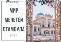 Мир мечетей Стамбула: прошлое и настоящее