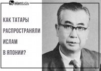 Йошио Имаидзуми: как японец благодаря татарам стал мусульманином