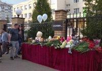 В Татарстане траур в связи с трагедией в казанской школе