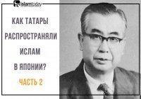 Этот японец благодаря татарам стал мусульманином