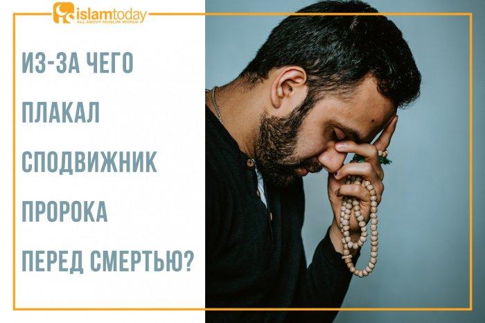 О чем плакал сподвижник Пророка перед смертью? (Источник фото: unsplash.com).