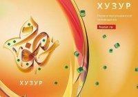 Телеканал «Хузур ТВ» стал доступен в Махачкале