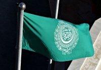 Лига арабских государств обвинила Израиль в этнических чистках