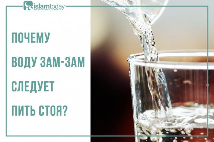 Почему воду зам-зам следует пить стоя? (Источник фото: freepik.com).